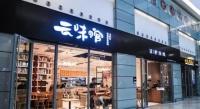 上海虹桥机场举办首届夏日美食节